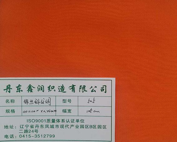 上海锦丝斜纹绸