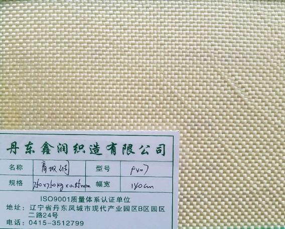 上海工业用布