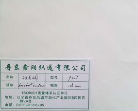 上海工业表绸