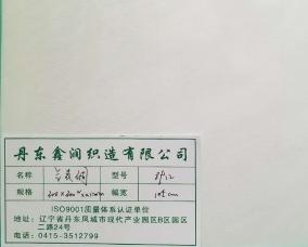 上海气表绸
