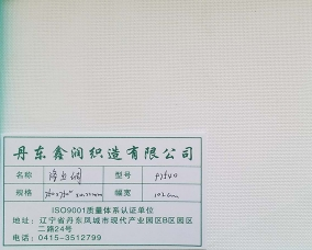 上海涤丝绸